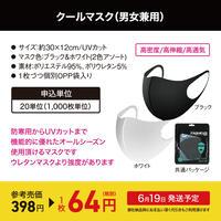 【送料無料】クールマスク1枚64円 1000枚入り