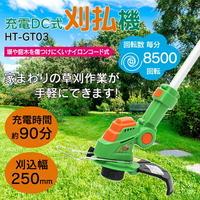 【送料無料】家まわりの草刈作業が手軽にできる! 草刈り機 充電DC式刈払機