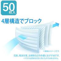 【安心の4層構造!】4層フィルターマスク 50枚 不織布 レギュラーサイズ 使い捨て