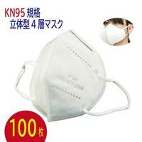 【 mask09 】 ★100枚入り★ KN95規格 立体型 4層 マスク レギュラーサイズ 花粉対策 使い捨て