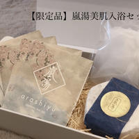 【嵐湯】限定30セット 嵐湯美肌入浴セット