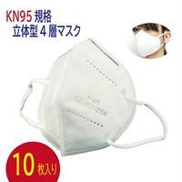 【 mask09 】 ★10枚入り★ KN95規格 立体型 4層 マスク レギュラーサイズ 花粉対策 使い捨て