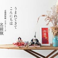 【送料無料】干支名前旗 雛人形 室内飾り ひな祭り 五月人形