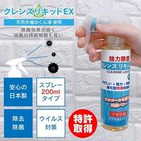 【送料込・まとめ買い×24本セット】クレンズ リキッドEX除菌スプレー 200ml