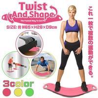 【送料無料】Twist And Shape ツイスト&シェープ ピンクのみ