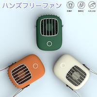ハンズフリーファン【01】首掛けストラップ付 携帯用扇風機【選べる3色♪】