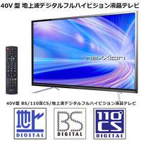 【送料込み】nexxion 40V型 地上波デジタフルルハイビジョン液晶テレビ FT-C4020B
