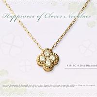【送料無料】 プレゼントにおすすめ 幸せのクローバーネックレスK18 PG(ピンクゴールド) ダイヤモンド 0.20ct v