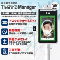 【送料無料 最安値】【補助金制度有り】非接触式検知器 Thermo Manager サーモマネージャー