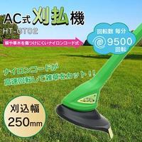 【送料無料】AC式刈払機