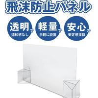 【送料無料】10枚セット コロナウイルス飛沫感染防止用のパーティションボード 日本製