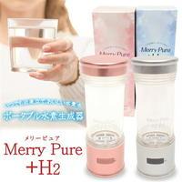 【送料無料】ポータブル水素生成器 Merry Pure +H2