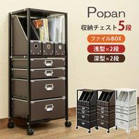 【送料無料】Popan 収納チェスト5段ファイルBOX BK/BR/WH
