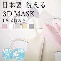 【送料込み】【接触冷感、UVカット】洗って繰り返し使える♪日本製マスク【日本製】
