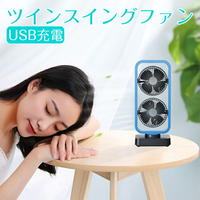【送料無料】卓上扇風機 USB 首振り ファン2個 ツインスイングファン