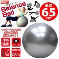 【送料無料】3個まとめ割 バランスボール 65cm