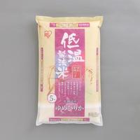 【送料無料】北海道産ゆめぴりか 5㎏  低温製法米