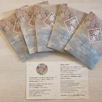 【嵐湯】嵐湯 オリジナル入浴剤 5個セット