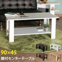 【送料無料】【アウトレット】棚付センターテーブル 900x450