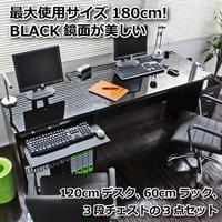 【送料無料】日本製 鏡面 ダブルデスク 120デスク+60 パソコンデスクラック+チェスト デスクセット