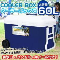 【送料無料】クーラーボックス 大容量 60L キャスター付き アウトドア