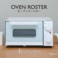 【送料無料】Quolice オーブンロースター 低窯スチーム式 AQS-1036 水で蒸し焼く