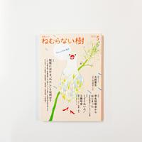 『短歌ムック ねむらない樹vol.5』