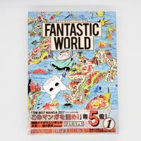ひらのりょう『FANTASTIC WORLD  1』