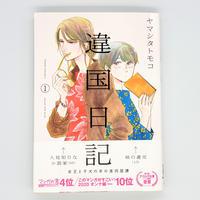 ヤマシタトモコ 『違国日記 1』
