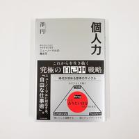 澤円『個人力』