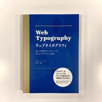 リチャード・ラター『ウェブタイポグラフィ』