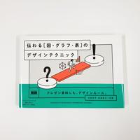 北田荘平  渡邉真洋 『伝わる[図・グラフ・表]のデザインテクニック』