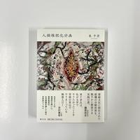 東千茅 『人類堆肥化計画』