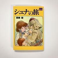 宮崎駿『シュナの旅』