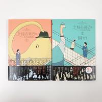 西村ツチカ『北極百貨店のコンシェルジュさん』 1、2巻セット
