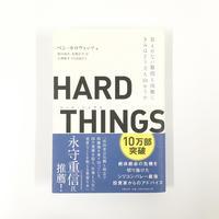 ベン・ホロウィッツ『HARD THINGS』