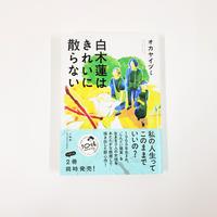 【サイン本】オカヤイヅミ『白木蓮はきれいに散らない』