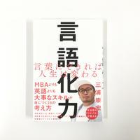 三浦崇宏『言語化力』