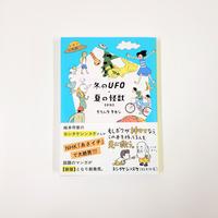 【サイン本】クリハラタカシ『冬のUFO・夏の怪獣【新版】』