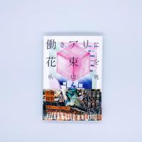 【サイン本】爪切男『働きアリに花束を』