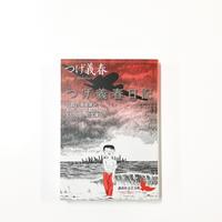 『つげ義春日記』