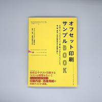 『デザインのひきだし』編集部  編『オフセット印刷サンプルBOOK』