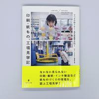 『デザインのひきだし』編集部 編『ブックデザイナー・名久井直子が行く 印刷・紙もの、工場見学記』