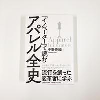 中野香織『「イノベーター」で読む アパレル全史』
