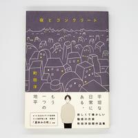 町田洋『夜とコンクリート』