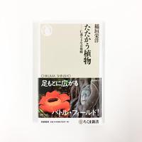 稲垣栄洋『たたかう植物』
