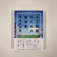 三宅陽一郎 大山匠『人工知能のための哲学塾 未来社会篇』