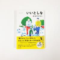 【サイン本】オカヤイヅミ『いいとしを』