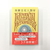 小倉ヒラク『発酵文化人類学』