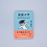 坂口恭平『躁鬱大学』